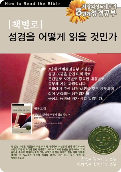 a사성세3단계-책별성경공부.jpg