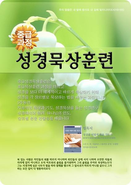 a중급묵상훈련200804-2.jpg
